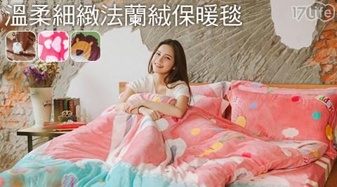 溫柔細緻法蘭絨保暖毯系列