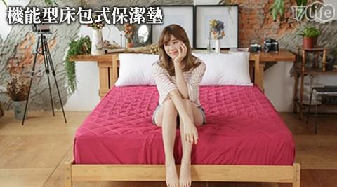 夢之語/手創/單彩/機能型/床包式/保潔墊/床包/墊/手創單彩機能型床包式保潔墊