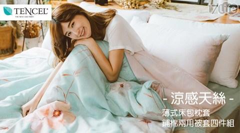 夢17life現金券2012之語-涼感天絲床包枕套兩用被套四件組