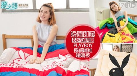 【夢之語寢具生活館】/PLAYBOY/極細纖維/暖暖被