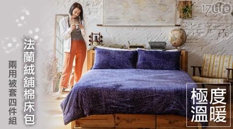 夢之語寢具生活館-法蘭絨舖棉床包兩用被套四件組