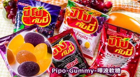 平均每包最低只要13元起(含運)即可購得【Pipo-Gummy】嗶波軟糖12包/36包/72包,口味:綜合水果/葡萄/可樂+檸檬/黑加崙/荔枝。