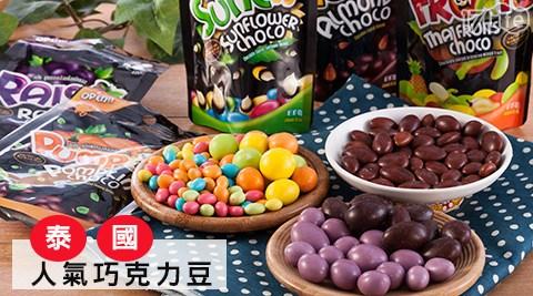 平均每包最低只要28元起(含運)即可購得泰國人氣巧克力豆6包/12包/24包/36包/48包,多種口味任選。