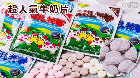 平均每包最低只要12元起即可購得【泰國Roscella瑞思羅拉】超人氣牛奶片任選1包/12包/24包/36包(25g±10%),口味:原味/草莓/巧克力,購滿6包可享免運。