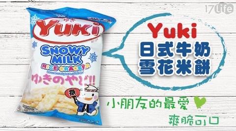 Yuki/日式牛奶雪花米餅/米餅/日式/牛奶/雪花/泰國/零食/零嘴/餅乾/進口/小點/下午茶/中元/拜拜