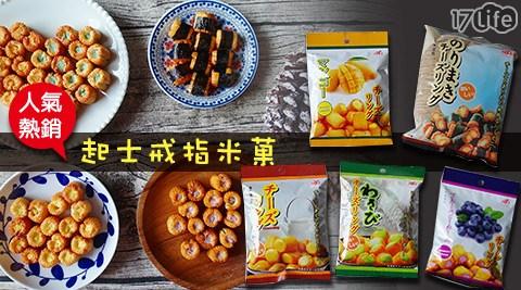 平均最低只要49元起(含運)即可享有【Mizuho】人氣熱銷起士戒指米菓平均最低只要49元起(含運)即可享有【Mizuho】人氣熱銷起士戒指米菓:6包/12包/16包/20包/24包/24包/36包,口味任選:起士/芒果奶酪/藍莓奶酪/芥末起士/海苔片起士。