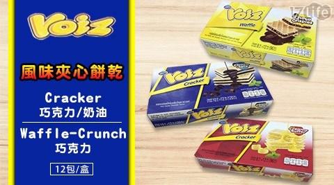 泰國/Voiz/Voiz Cracker/Voiz Waffle/巧克力/奶油/進口/餅乾/夾心餅乾/單包裝/零食/小點/拜拜/中元/方便/好吃