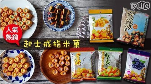 Mizuho/人氣/熱銷/起士戒指米菓/米菓/起士/戒指/戒指米菓