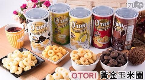 【OTORI】黃金玉米圈(80g/罐)