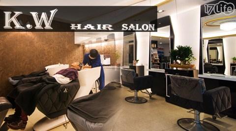 只要699元起即可享有【K.W SALON】原價最高3,750元美髮專案:(A)日本哥德式柔順洗剪護/(B)時尚染燙專案(不限髮長)。