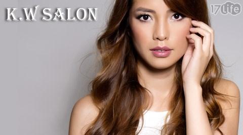 K.W SALON-寵愛秀髮專案