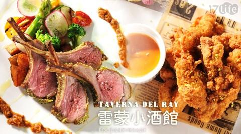 雷蒙/小酒館/雷蒙小酒館/Taverna Del Ray/牛排/義式料理/酒館