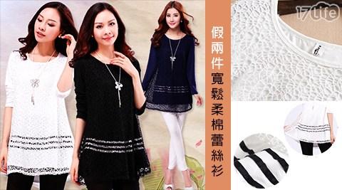 平均最低只要359元起(含運)即可享有假兩件寬鬆柔棉蕾絲衫:1入/2入/4入/8入,多色多尺寸!