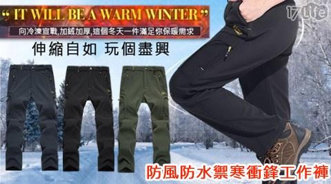 防風/防水/禦寒/衝鋒/工作褲/衝鋒褲/褲