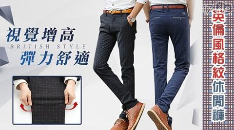 平均每件最低只要499元起(含運)即可購得英倫風格紋休閒褲1件/2件/4件/8件/12件,顏色:黑色/藏青,多尺碼任選。