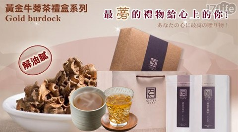 台灣/黃金/牛蒡/茶