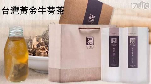 台灣黃金牛蒡茶