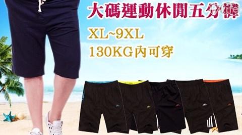 平均每件最低只要270元起(含運)即可購得XL~9XL大碼機能速乾五分運動褲1件/2件/4件/6件,多色多尺碼任選。