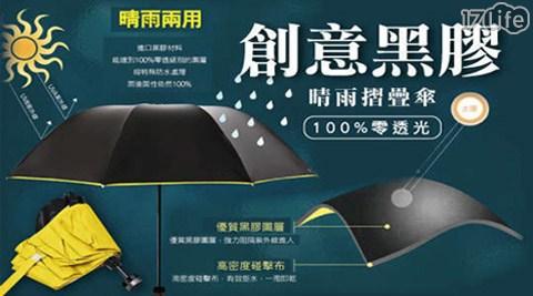 零透光/韓國/創意/黑膠/晴雨/摺疊傘/雨具/雨傘