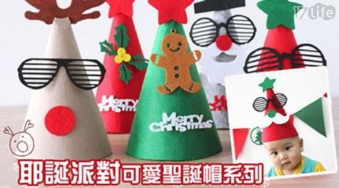 耶誕/派對/可愛/聖誕帽