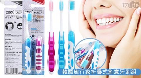 韓國旅行家折疊式創意牙刷組