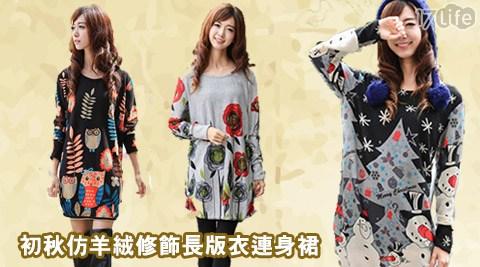 平均每件最低只要189元起(含運)即可購得初秋仿羊絨修飾長版衣連身裙任選2件/4件/6件/12件,多款任選!