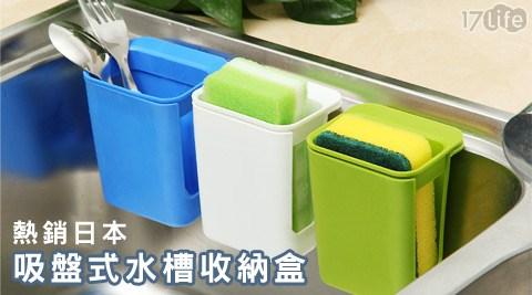 平均每個最低只要50元起(含運)即可購得熱銷日本吸盤式水槽收納盒1個/3個/6個,顏色:綠色/藍色/白色/橘色/玫紅(隨機出貨)。