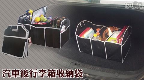 汽車後行李箱收納袋