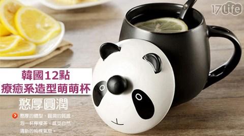平均每個最低只要359元起(含運)即可購得韓國12點萌廚樂園可愛動物造型杯任選1個/2個/4個,款式:UU兔/B太棕熊/P仔熊貓/小咖貓,內含陶瓷杯蓋+陶瓷杯+陶瓷勺。