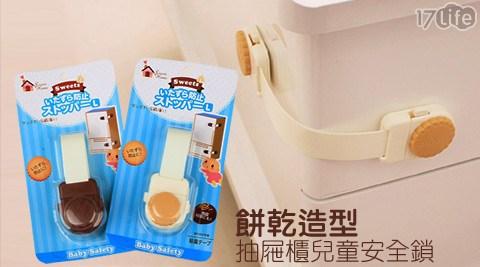 餅乾造型抽屜櫃兒童安17life 團購全鎖
