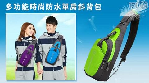 多功能時尚防水單肩斜背包