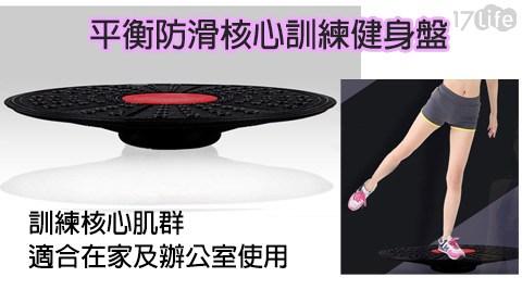 平衡/防滑/核心/訓練/健身盤