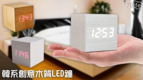 韓系創意木質LED鐘