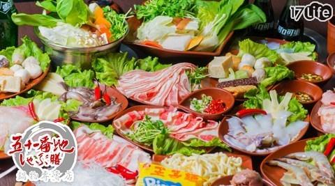 五十一番地-日式涮涮鍋-雙人海陸分享餐