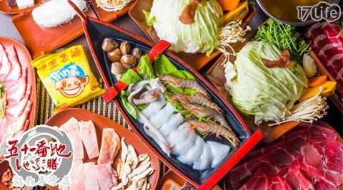五十一番地-日式涮涮鍋-雙人鍋物