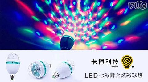 LED/七彩/舞台燈/派對/舞會/party
