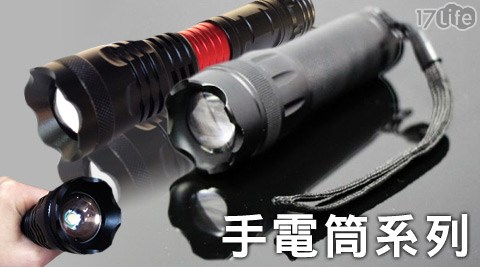 只要99元起(含運)即可購得原價最高3596元手電筒系列:(A)MIT High Power鋁合金三段式變焦LED高亮度手電筒:1入/2入/4入,款式選擇:防爆平頭/防爆尖頭/(B)紅衛兵CREE T6 強光變焦伸縮手電筒:1入/2入/4入。