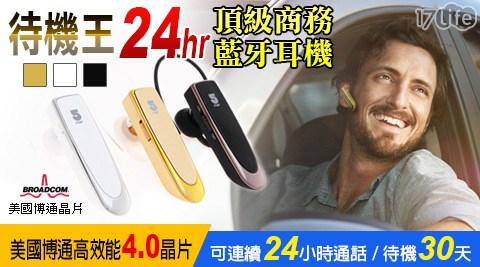 待機王-先 麥 芋頭 酥 香港美國第一大廠博通4.0晶片-頂級商務藍牙耳機