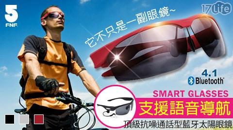 頂級抗噪通話型藍牙太陽眼鏡