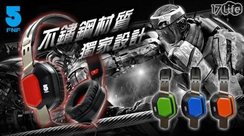 鋼鐵人/超酷/重低音/全罩/耳機/遠瀚/if-L500