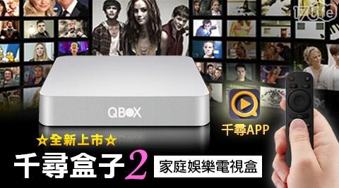 千尋/影視/家庭娛樂/電視盒
