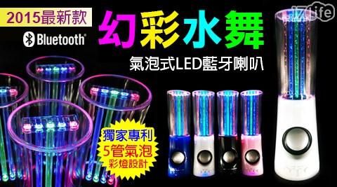 幻彩水舞-2015最中 友 蛋糕新獨家專利五管氣泡式藍牙喇叭