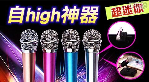 自high(嗨)神器迷你金屬麥克風/迷你麥克風/金屬麥克風/麥克風/手機麥克風