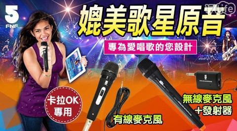 只要549元起(含運)即可享有原價最高15,960元歌手級卡拉OK專用有線/無線麥克風只要549元起(含運)即可享有原價最高15,960元歌手級卡拉OK專用有線/無線麥克風:(A)歌手級卡拉OK專用有線麥克風1入:1入/2入/(B)歌手級卡拉OK專用無線麥克風組:1入/2入/4入,無線麥克風顏色:藍色/橘色。