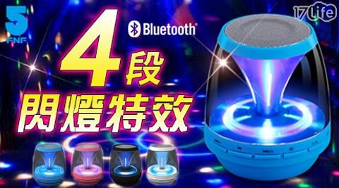 平均每入最低只要459元起(含運)即可購得二代DISCO酷炫LED藍牙多功能喇叭任選1入/2入/4入,顏色:黑色/白色/藍色/粉色。