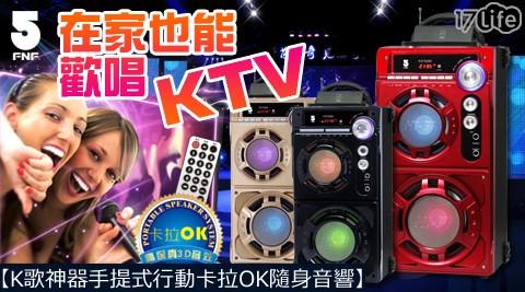 K歌神器/手提式/行動卡拉OK/隨身音響/音響/麥克風