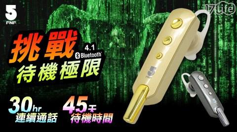駭客任務/超長效/藍牙4.1/耳機