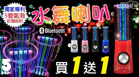 幻彩水舞-最新獨家專利五管氣泡式藍牙喇叭