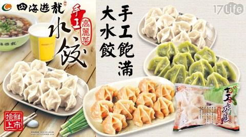水餃/四海遊龍