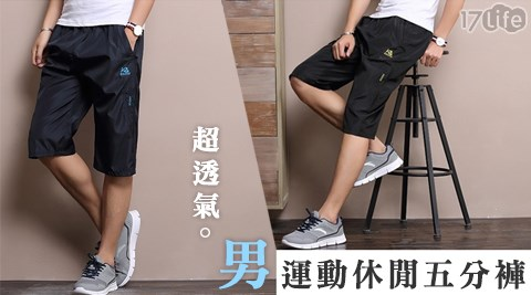 平均每件最低只要249元起(含運)即可購得超透氣男運動休閒五分褲1件/2件/4件,多色多尺寸任選。